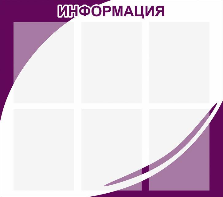 """Стенд """"Информация"""" (6 карманов)"""