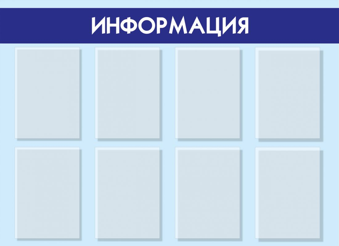 """Стенд """"Информация""""  (8 карманов)"""