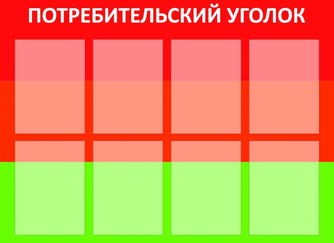 """Стенд """"Потребительский уголок"""" (8 карманов)"""