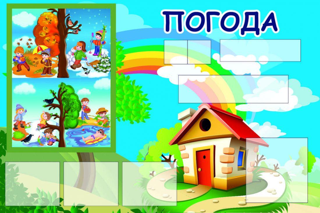 """Стенд """"Календарь погоды"""" (8 карманов)"""