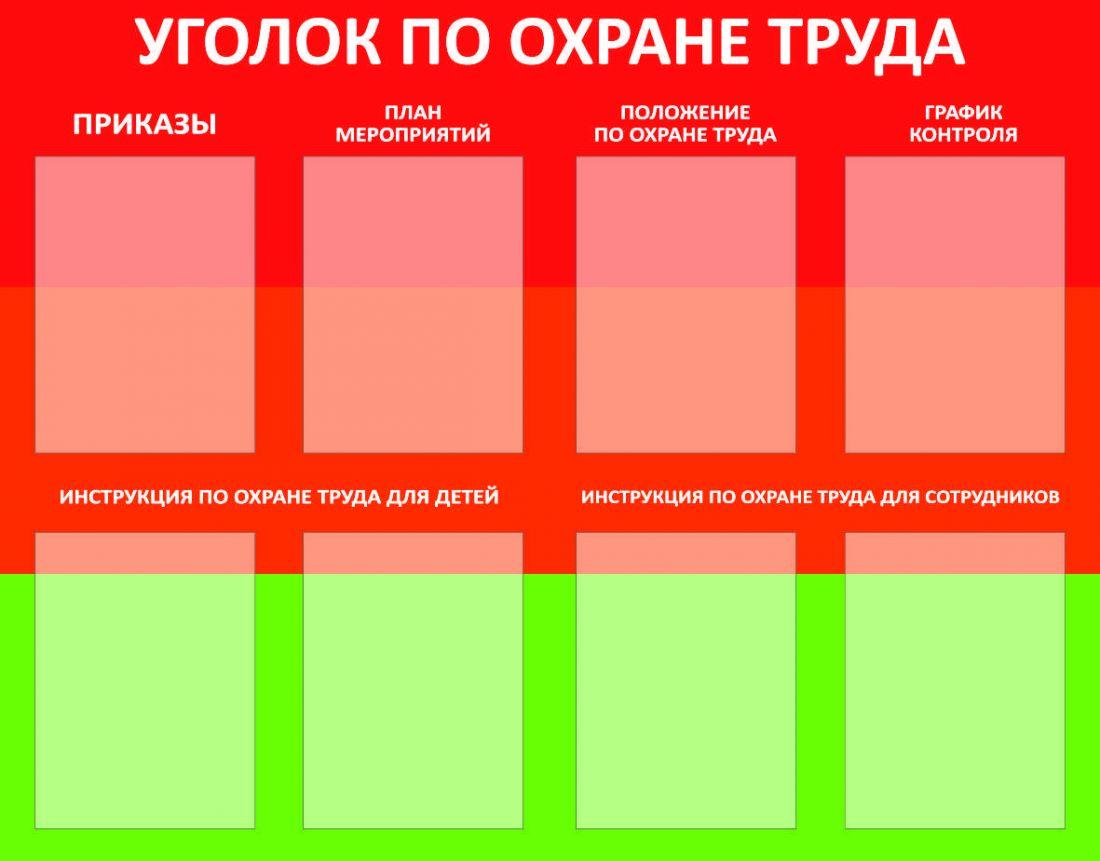 "Стенд ""Уголок по охране труда"" (8 карманов)"