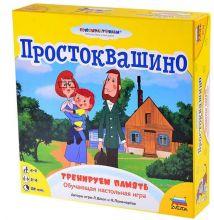 Настольная игра  Простоквашино: Тренируем память