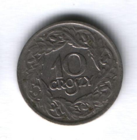 10 грошей 1923 г. Польша