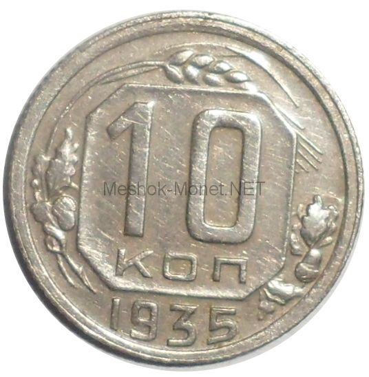 10 копеек 1935 года # 2