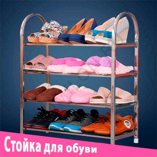 Стойка для обуви FASHION SHOE STAINLESS STEEL