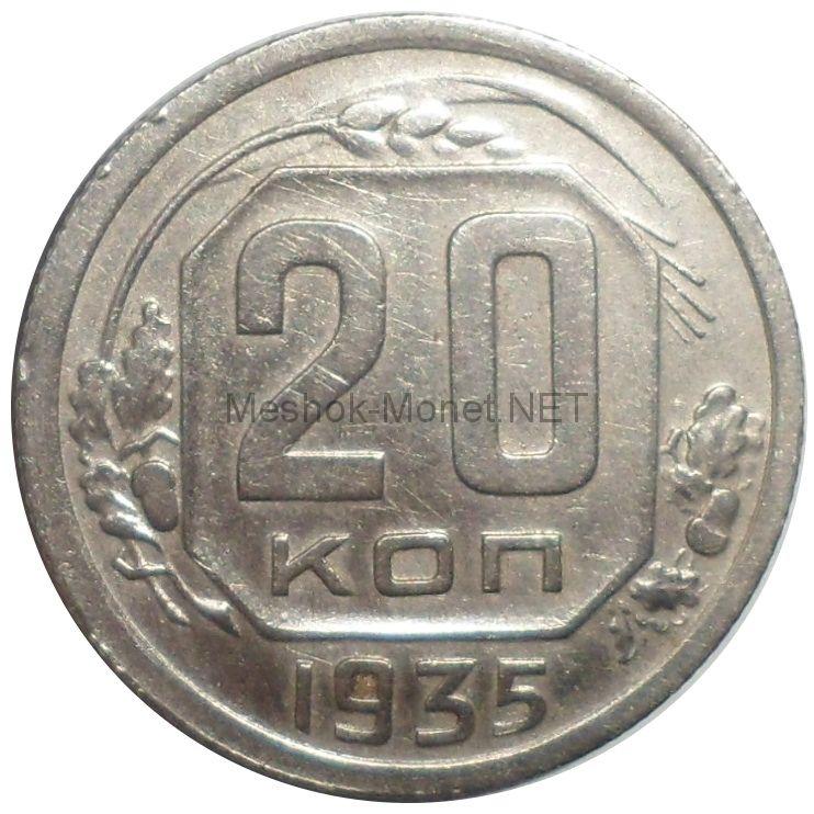 20 копеек 1935 года # 2
