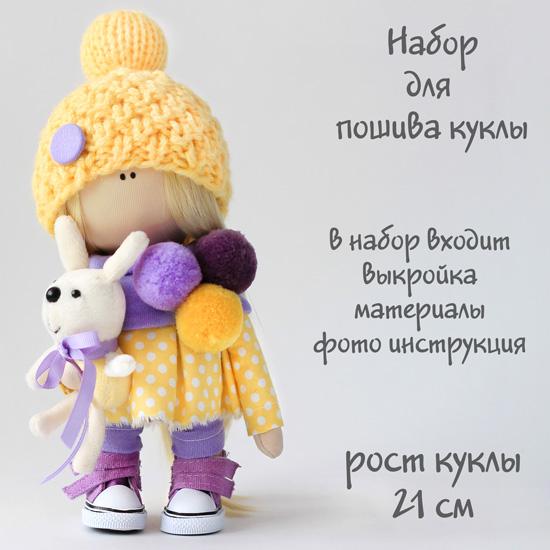 """Набор для создания текстильной куклы """"Мила"""""""