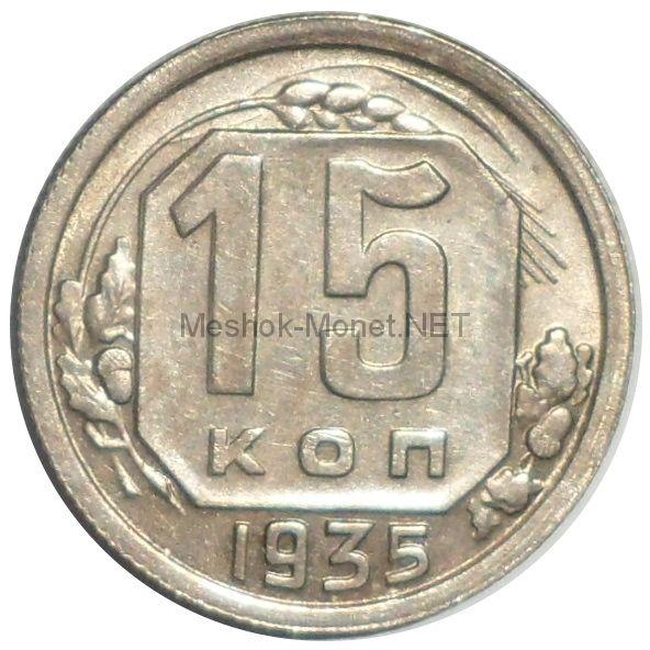 15 копеек 1935 года # 1