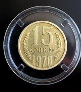 15 КОПЕЕК 1970 года СССР. РЕДКАЯ МОНЕТА В ОТЛИЧНОМ СОСТОЯНИИ!!! 100% ОРИГИНАЛ