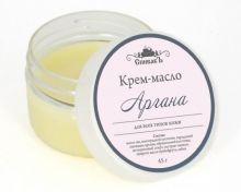 Крем-масло Аргана, 45 г