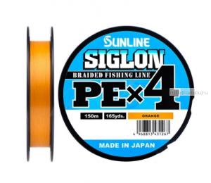 Плетёный шнур Sunline Siglon PEx4 150м / цвет: Orange