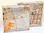 Загадка Леонардо. Подарочный набор