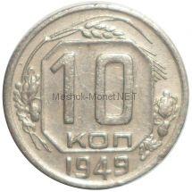 10 копеек 1949 года # 4