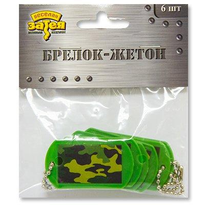 Брелок-жетон Камуфляж, 6 штук