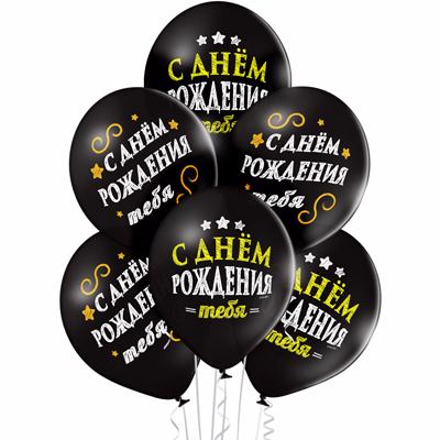 """Шары с рисунком 14"""" С Днем Рождения 2цв, 50 шт."""
