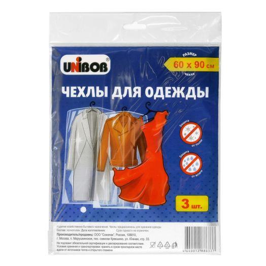 ХОЗТОВАРЫ UNIBOB арт.886337 Набор чехлов для одежды полиэтилен р.60/90 см