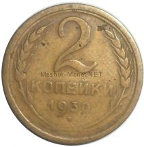 2 копейки 1930 года # 5