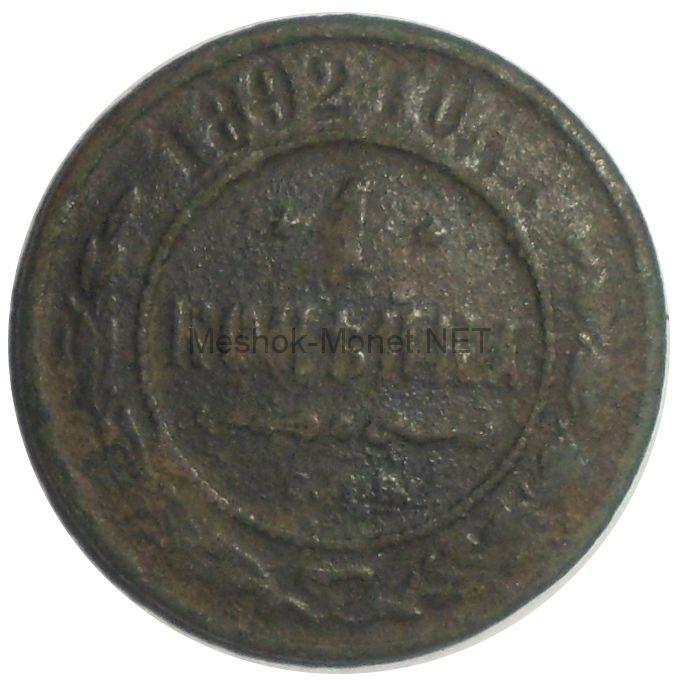 1 копейка 1892 года спб # 1
