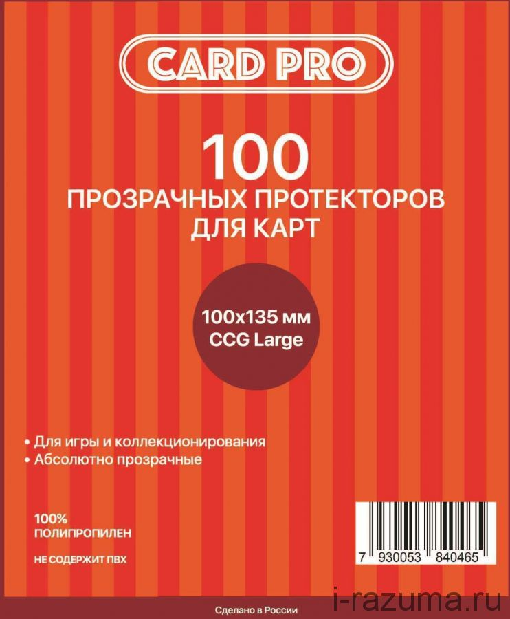 Протекторы Card-Pro 100x135 мм (100 шт.)