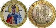 10 рублей, СВЯТАЯ КНЯГИНЯ ОЛЬГА , цветная эмаль + гравировка