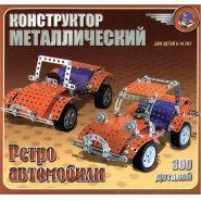 """Металлический конструктор """"Ретро-авто"""", 300 элементов."""