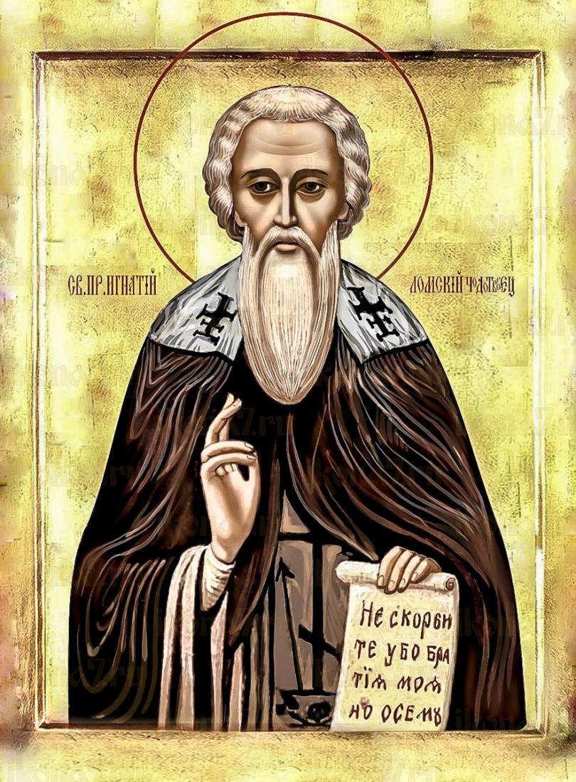 Икона Игнатий Ломский