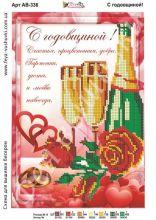 С Годовщиной! открытка