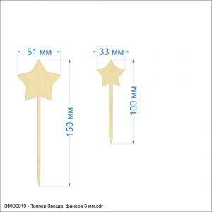 Топпер ''Звезда'' , фанера 3 мм (1уп = 10шт)