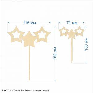 Топпер ''Три звезды'' , фанера 3 мм (1уп = 10шт)