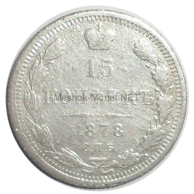 15 копеек 1878 года СПБ НФ # 1
