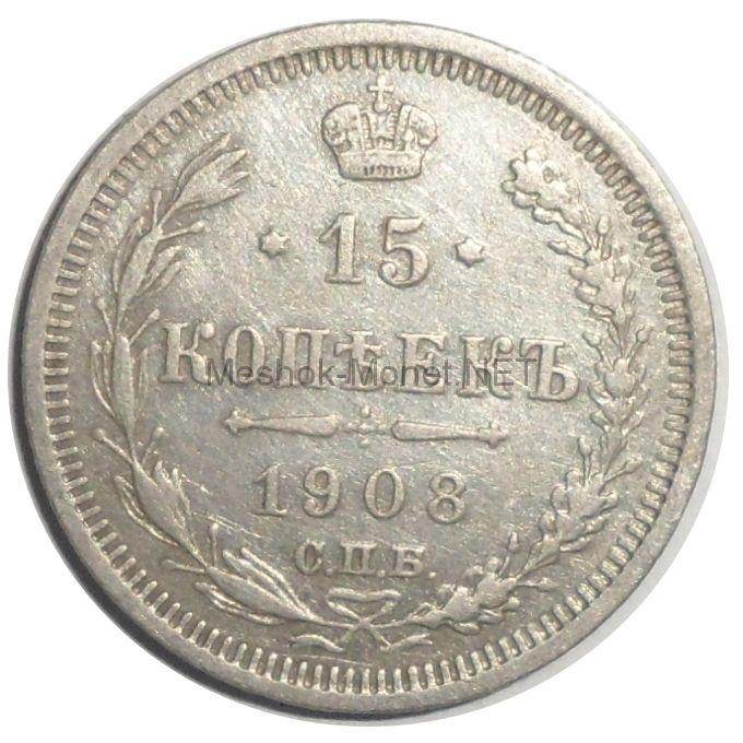 15 копеек 1908 года СПБ ЭБ # 1