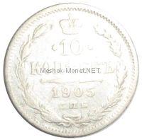 10 копеек 1905 года СПБ АР # 1