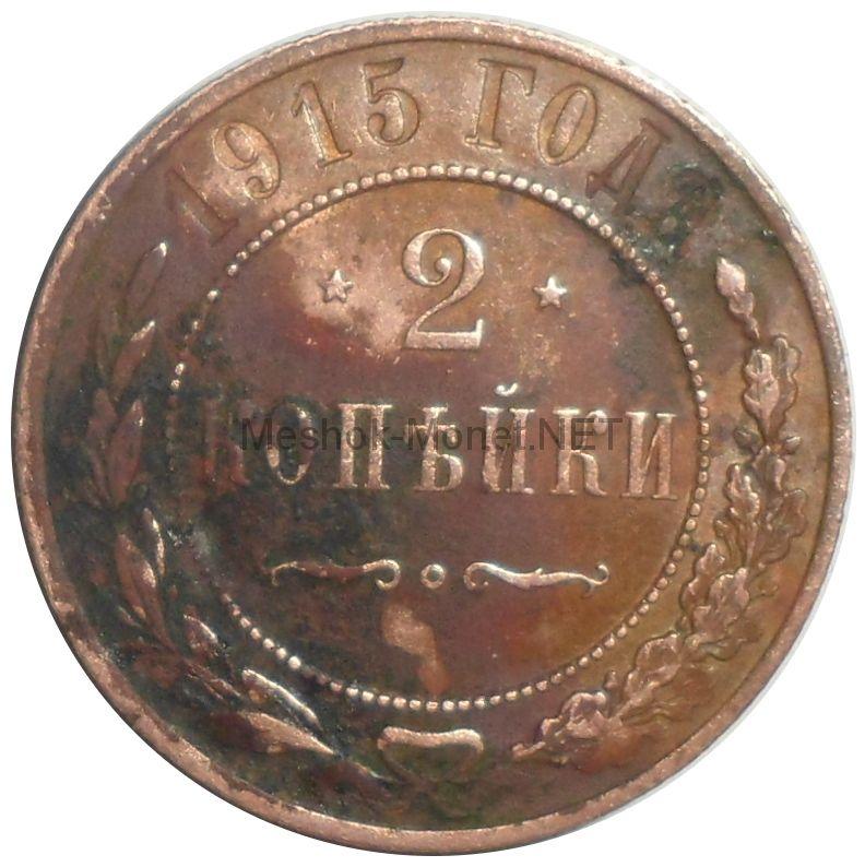 2 копейки 1915 года # 3