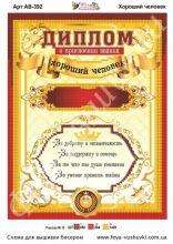 АП-368 Фея Вышивки.  Хороший Человек А4 (набор 450 рублей)