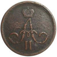 1 копейка 1861 года ЕМ # 1