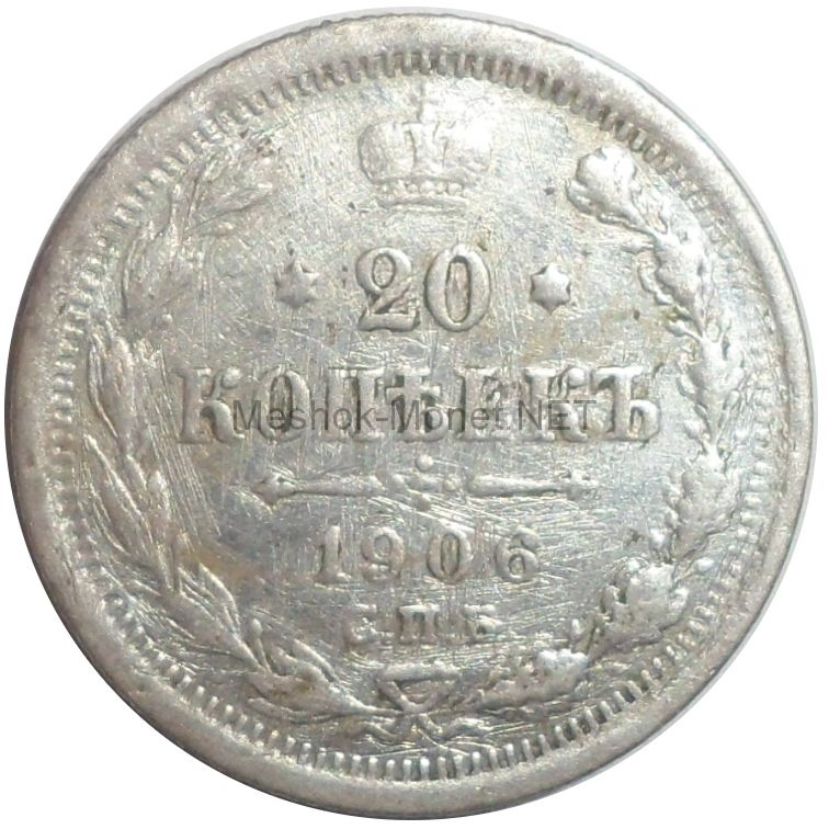 20 копеек 1906 года СПБ ЭБ # 1