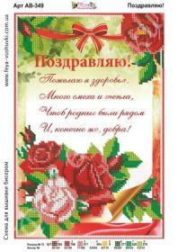 АВ-349 Фея Вышивки. Поздравляю. А4 (набор 500 рублей)