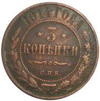 3 копейки 1914 года СПБ # 1