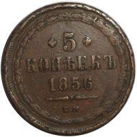 5 копеек 1856 года ЕМ # 1