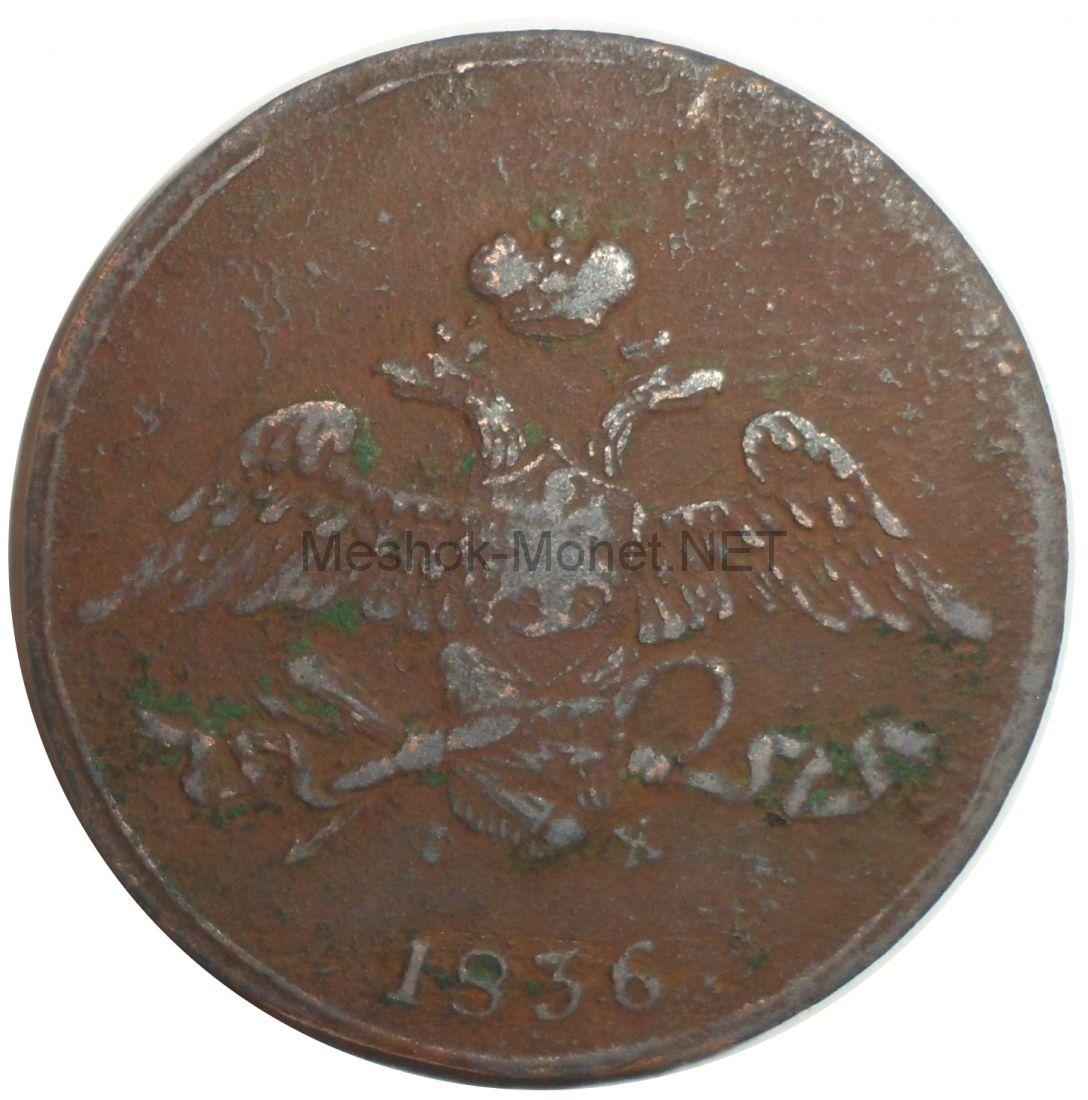 5 копеек 1836 года ЕМ-ФХ # 1