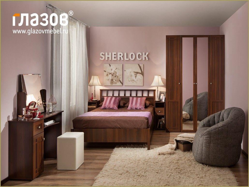 Спальня Sherlock модульная