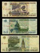 НАБОР 1995 ГОДА РОССИЯ 1000,5000,10000 РУБЛЕЙ №2