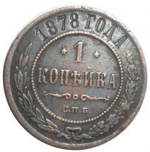 1 копейка 1878 года СПБ # 1