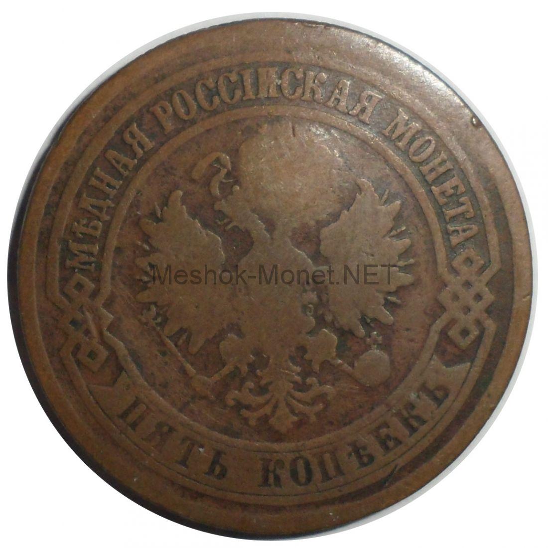 5 копеек 1875 года ЕМ # 1