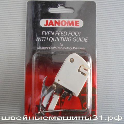 Верхний транспортер JANOME (для машин с высоким адаптером!!!)     цена 300 руб.