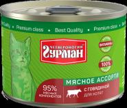 Четвероногий гурман Для котят Мясное ассорти с говядиной (190 г)