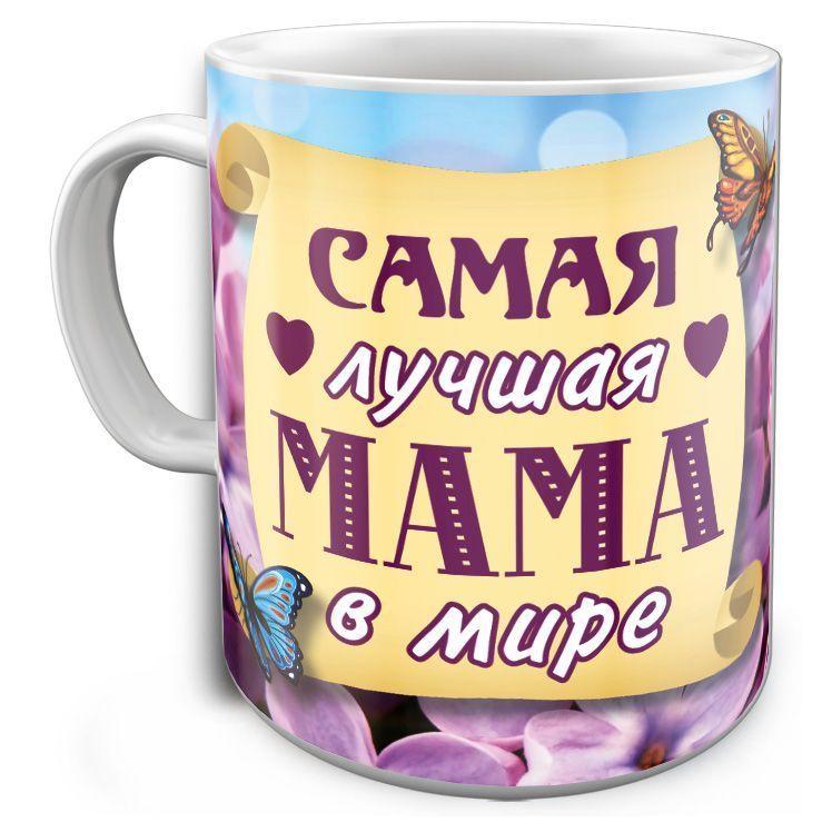 Кружка Лучшая Мама в мире с рисунком