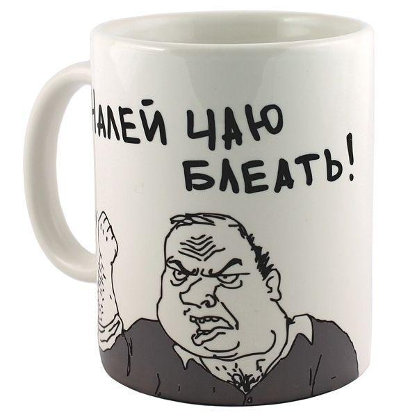 Кружка Налей чаю +18 белая с рисунком