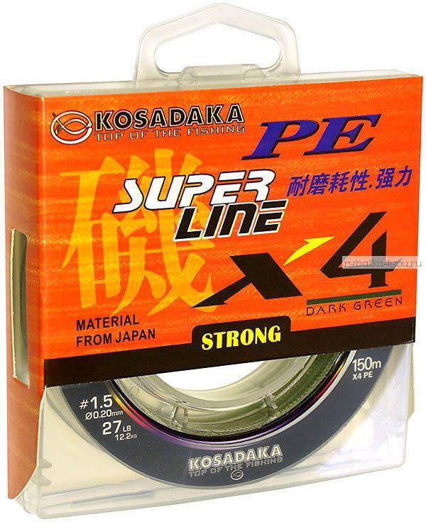 Леска плетеная Kosadaka Super Line PE X4 150м/ Цвет: Темно-зеленый