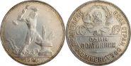50 копеек (полтинник) 1925г, ПЛ, серебро, состояние, #9
